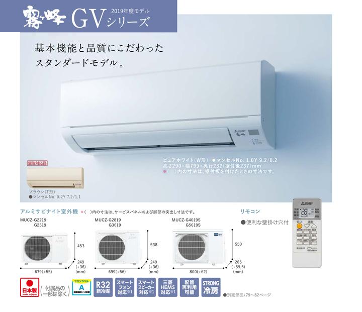 MSZ-GV2219-W